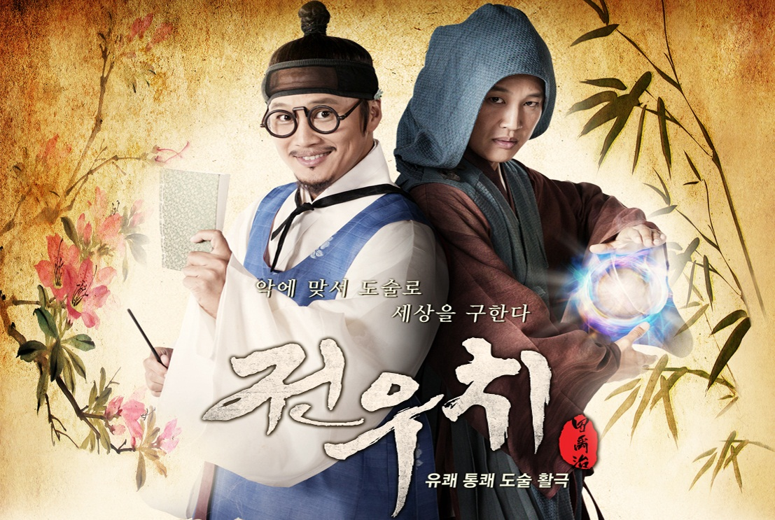 Jeon Woo Chi