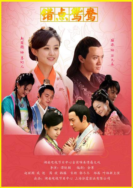 Cuo Dian Yuan Yang
