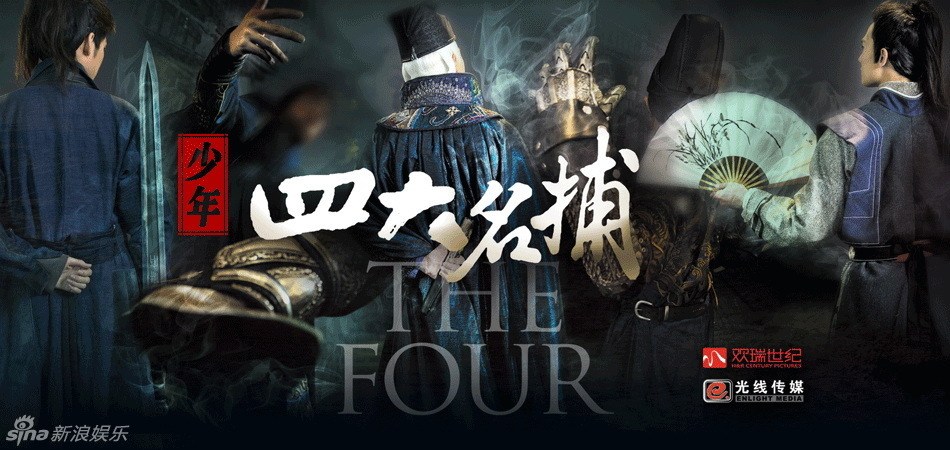 THE FOUR (2015) - Shao Nian Si Da Ming Bu