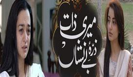 Meri Zaat Zara-e-Benisha'an (Complete)
