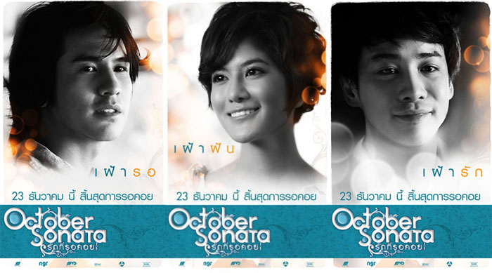 October Sonata - Love That Waits
