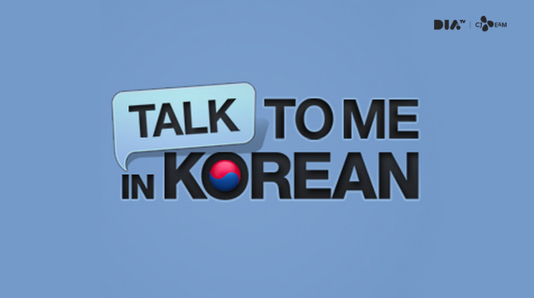 TalkToMeInKorean Episode 162
