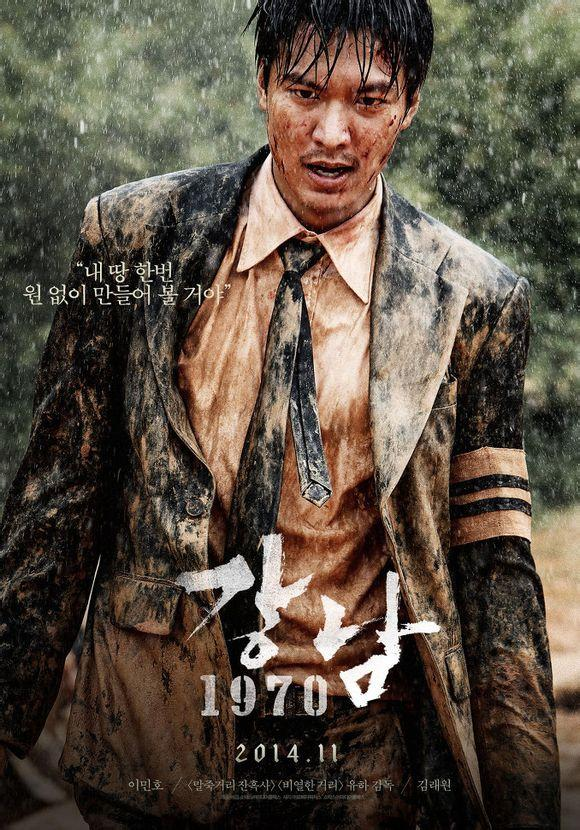 Gangnam Blues