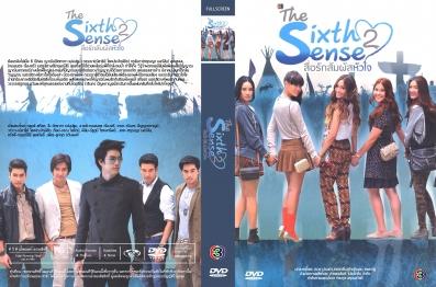 Sixth Sense 2