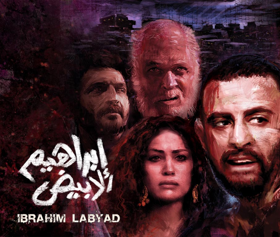 Ibrahim Al Abyad