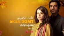 Ishq Hayati (Arabic)