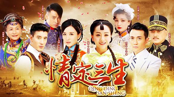 Love for Three Lifetimes (Qing Ding San Sheng)
