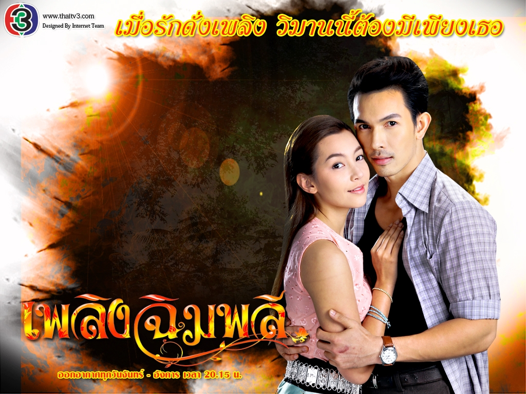 Flame of Chimplee ~ Plerng Chimplee