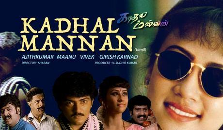 Tamil movies full movie   kadhal mannan   ajith,vivek tamil full.