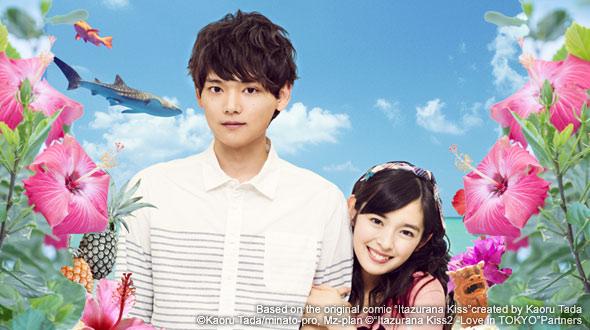 دانلود سریال بوسه شیطنت امیز در توکیو