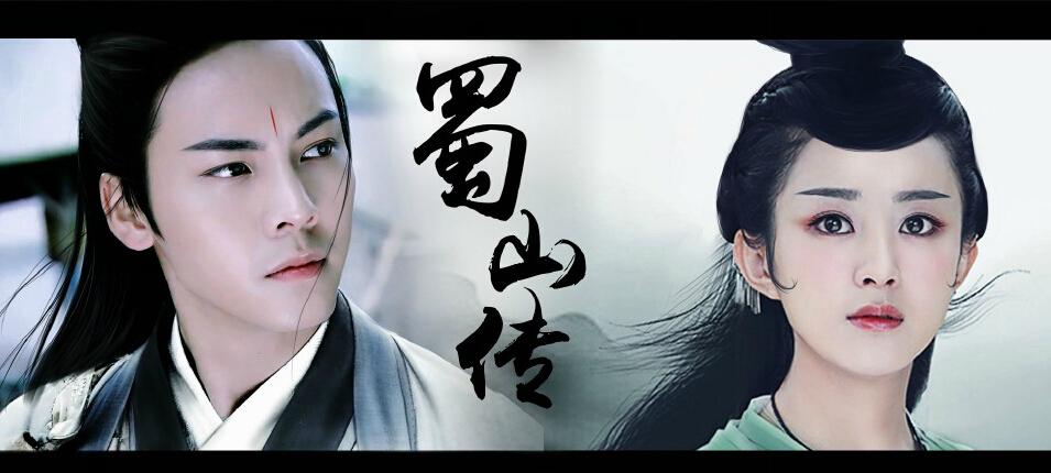 The Legend of Zu - (Shu Mountain War Record of the Legendary Swordsman)