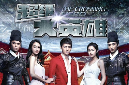 The Crossing Hero