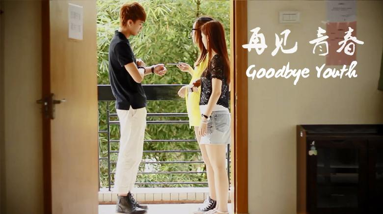 Goodbye Youth