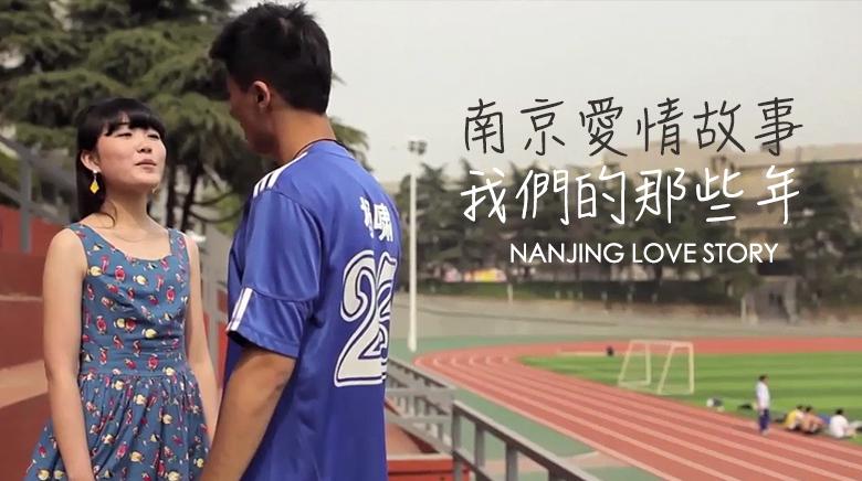 Nanjing Love Story