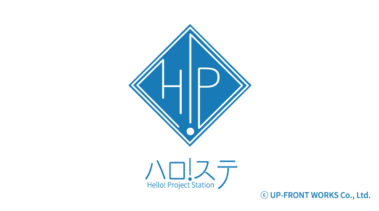 Hello! Project Station (Hello! Sute) 第 279集
