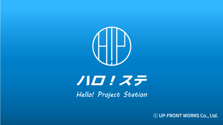 Hello! Project Station (Hello! Sute)
