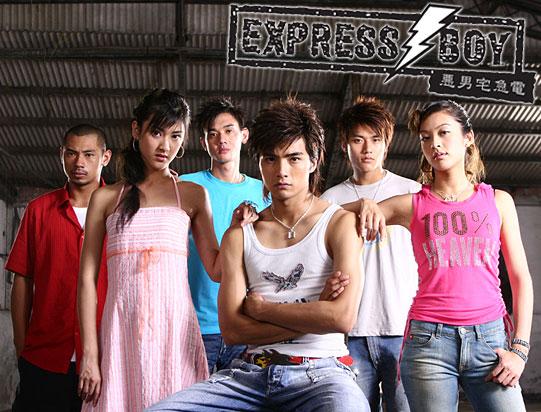 Express Boy