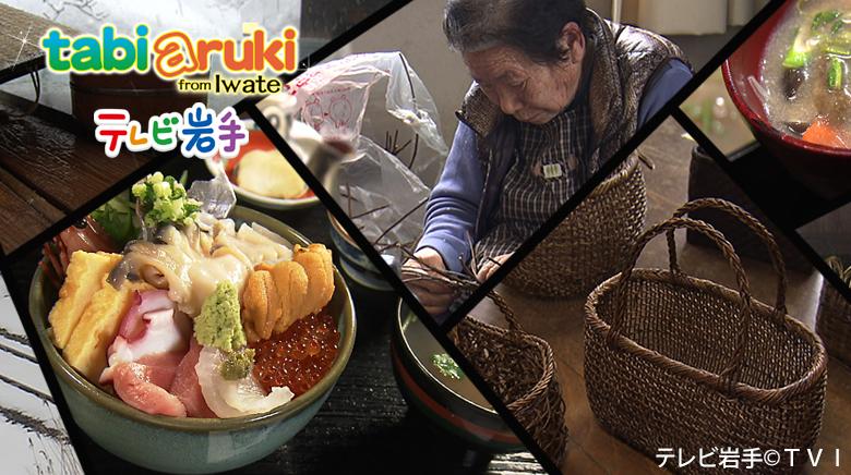 Tabiaruki From Iwate