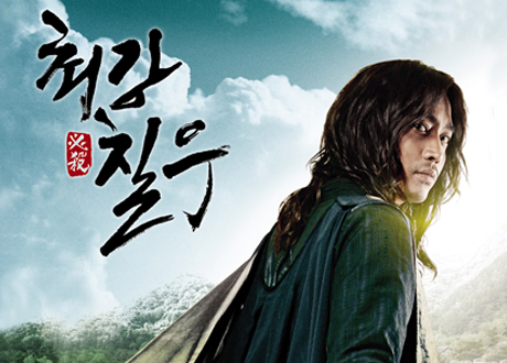Strongest Chil Woo