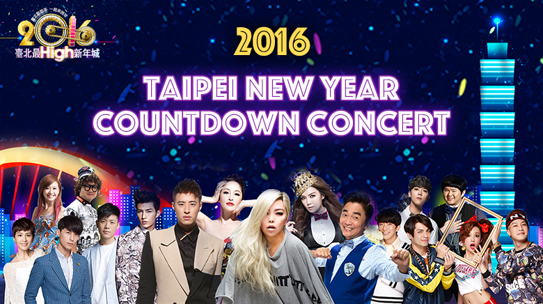 2016 Taipei New Year Countdown Concert