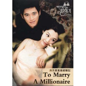 To Marry A Millionaire