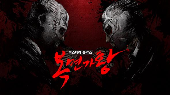 King of mask singer 590x330 1
