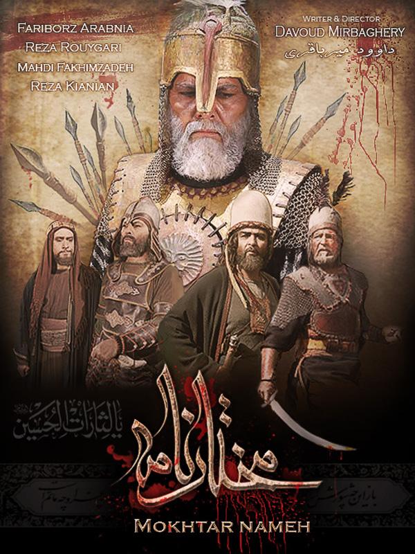 Mokhtarnameh (Life story of Mokhtar)