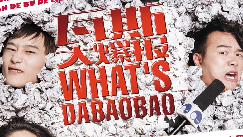 What's Da Bao Bao