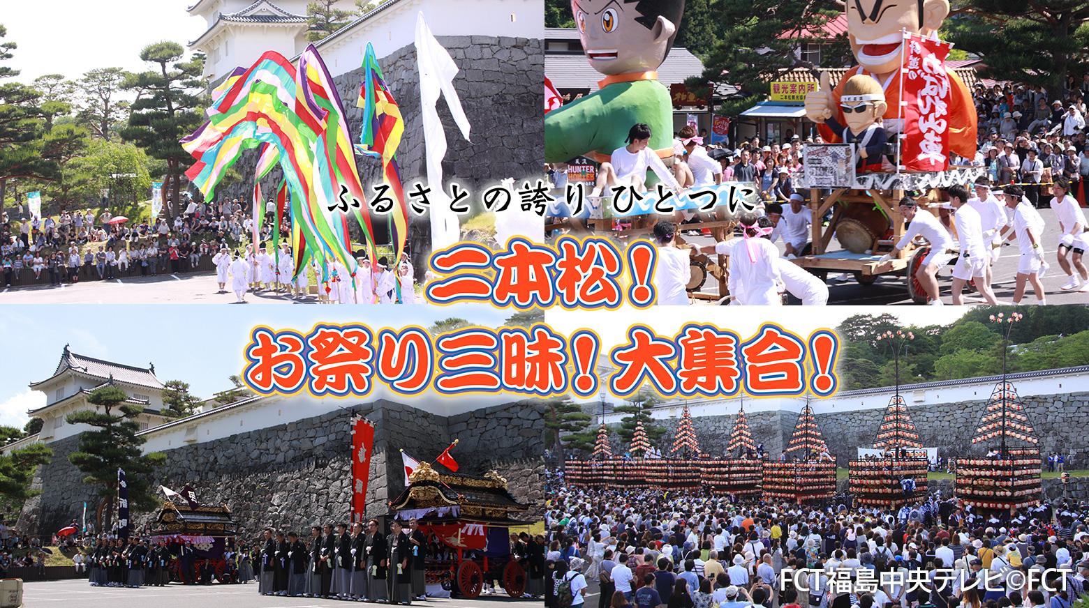 Festival: Pride for Hometown