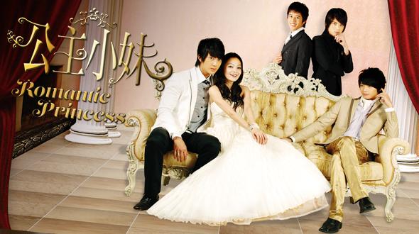 دانلودسریال تایوانی پرنسس رومانتیک