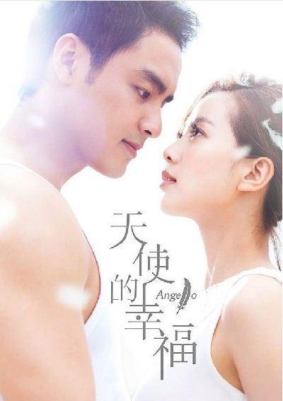 Happiness of an Angel / Tian Shi De Xing Fu