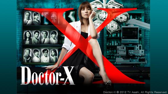 Doctor-X (2012)