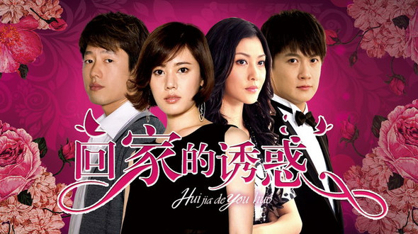 The Temptation to Go Home - 回家的诱惑 - Watch Full Episodes 機位-英文