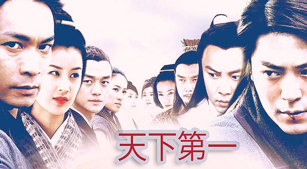 World's Finest (Tian Xia Di Yi)