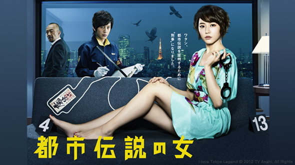 Amo las leyendas de Tokyo - Detective Kawaii