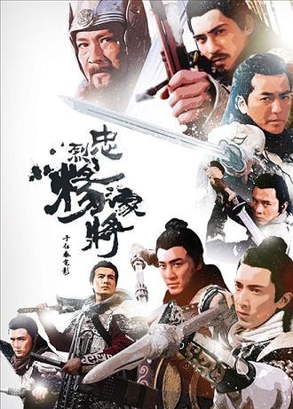 Saving General Yang (2013 Film)