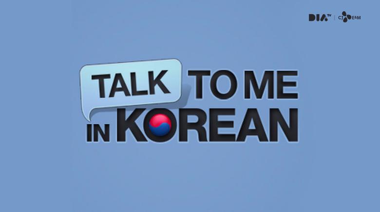 TalkToMeInKorean (Creator)