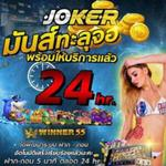 Joker24Hr คาสิโนออนไลน์ profile image