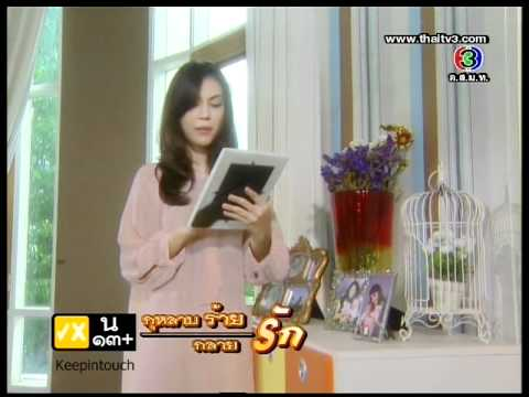 Evil Rose Becomes Love (Kularb Rai Glai Ruk) Episode 2 (Part 1)