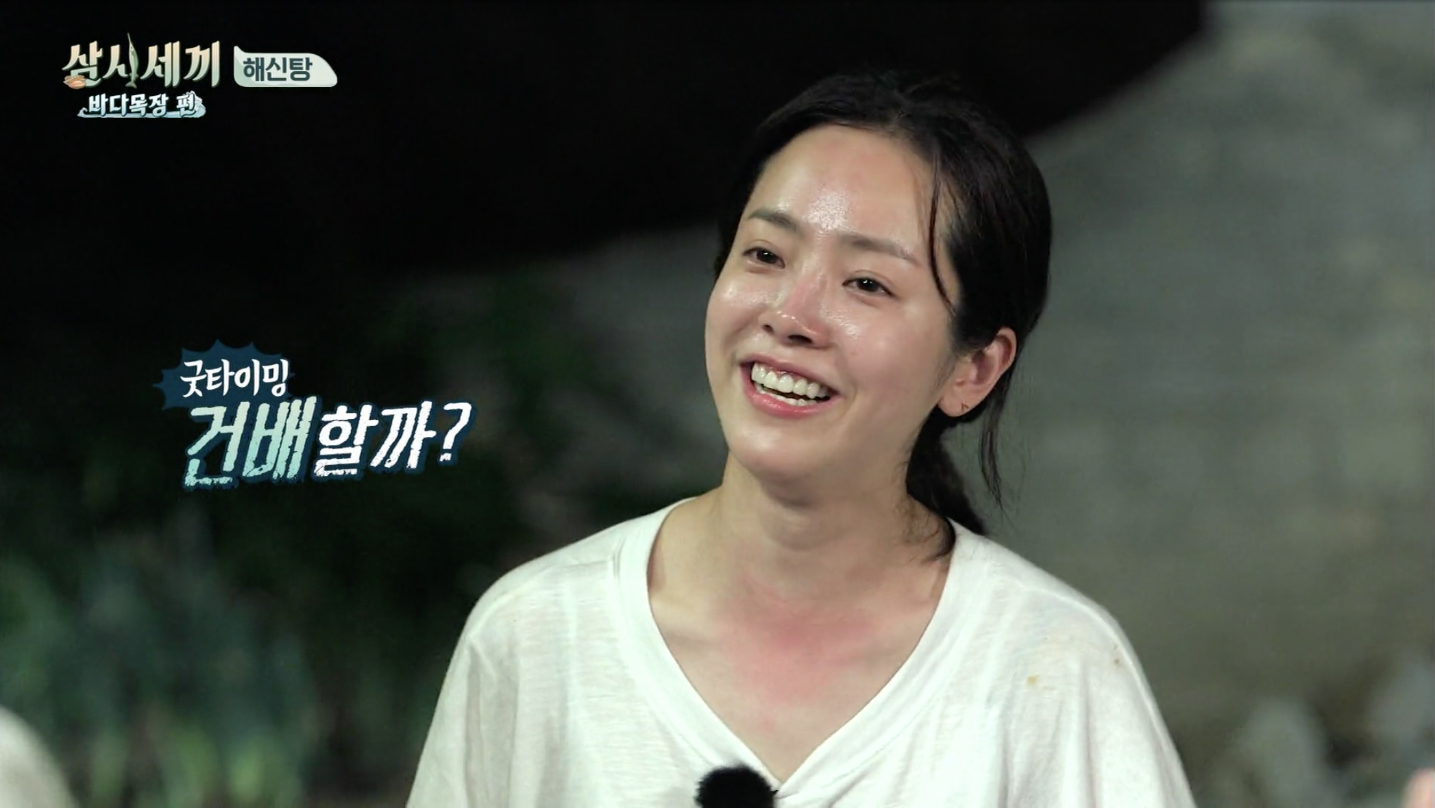Three Meals a Day: Seaside Ranch Episode 2