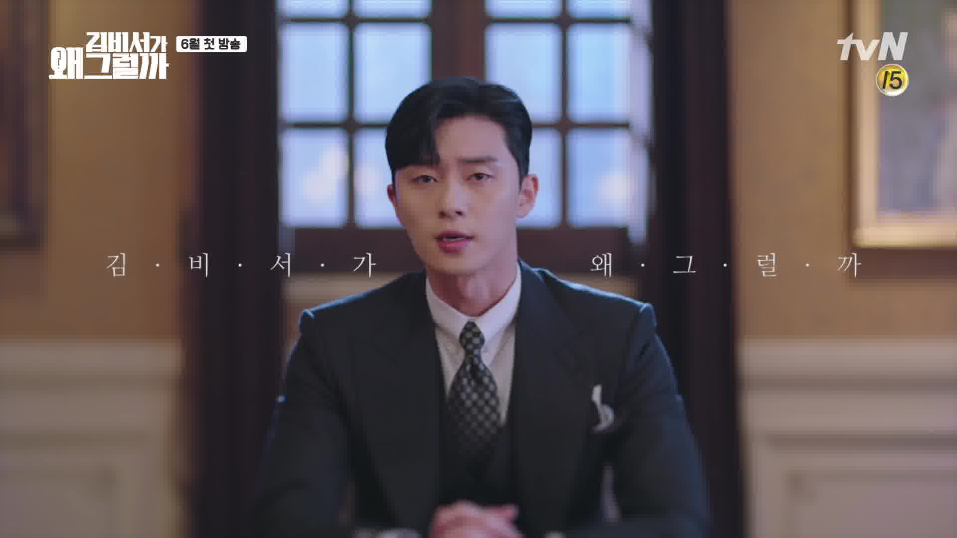 Teaser 3: What's Wrong With Secretary Kim