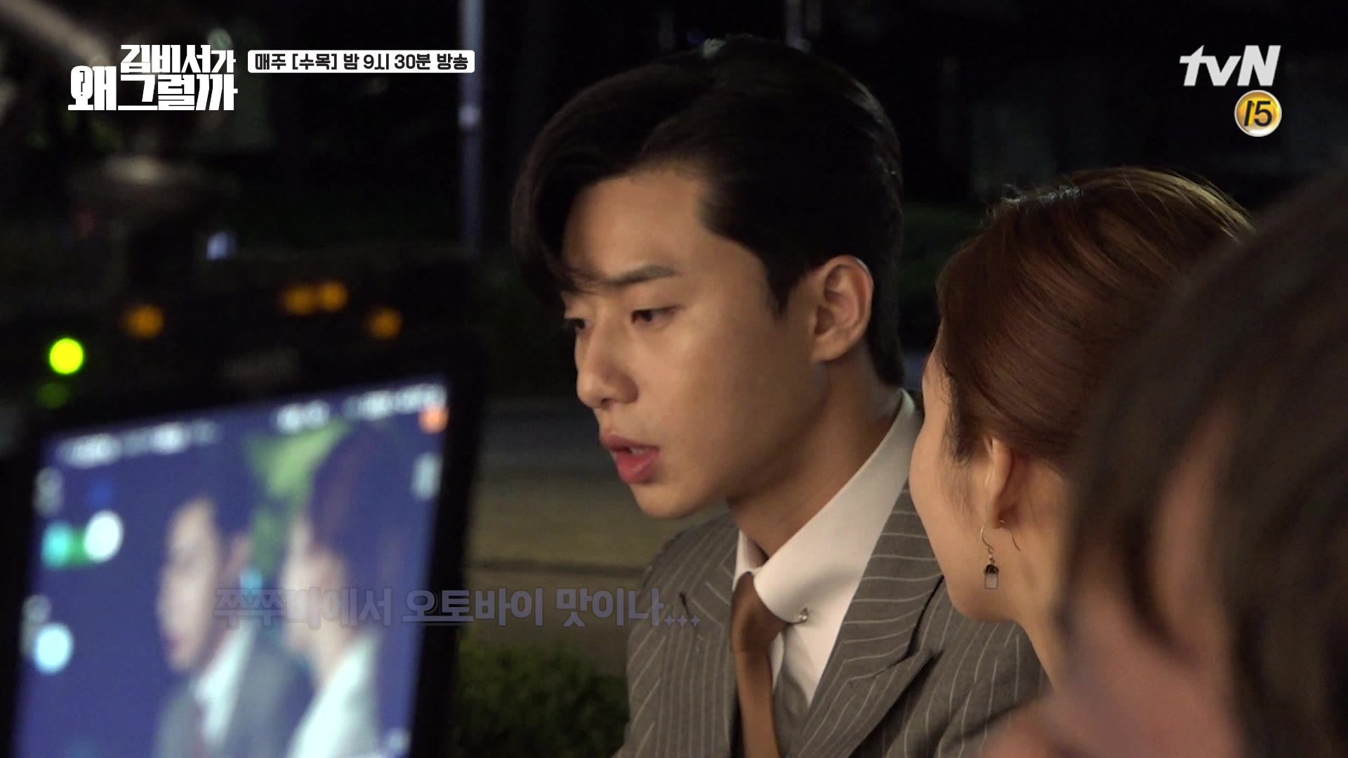 Behind the Scenes 14: Episode 11 Filming: What's Wrong With Secretary Kim