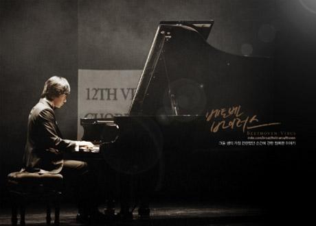 Beethoven Virus Trailer: Beethoven Virus