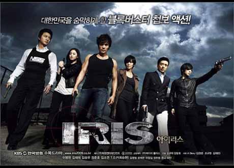 Iris Trailer: IRIS