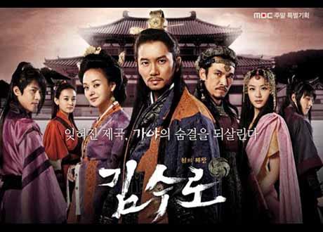 Kim Soo Ro Trailer: Kim Soo Ro