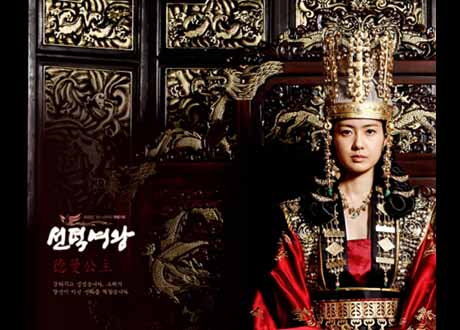Queen Seon Deok Trailer: The Great Queen Seon Deok
