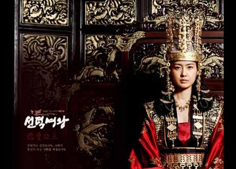 Queen Seon Deok Trailer: The Great Queen Seon Deok