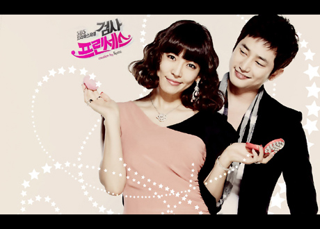 Prosecutor Princess Trailer: Prosecutor Princess