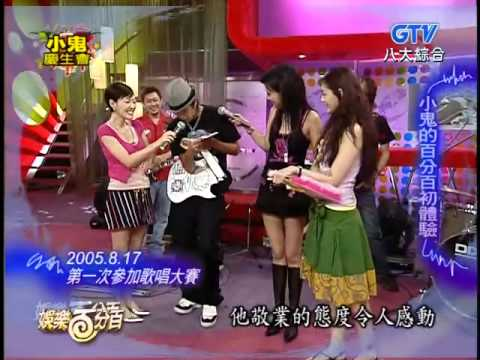 100% Entertainment/100 Percent Entertainment Episode 1: 2010-01-27 Xiao Gui's Birthday (Part 1)