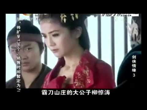The Legend of Swordman 剑侠情缘 (Sword Heroes Fate) Episode 3 (Part 1)